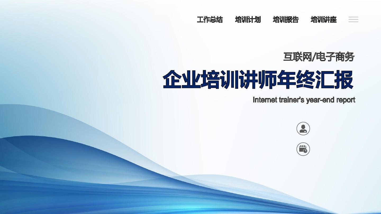 蓝色流畅线条通用商务简约培训师年终总结汇报ppt模板