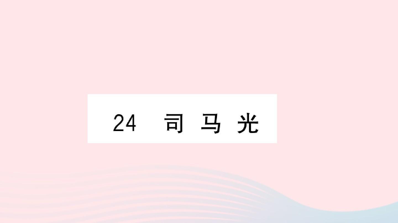 福建专版2019秋三年级语文上册 第八单元 24 司马光习题课件 新人教版
