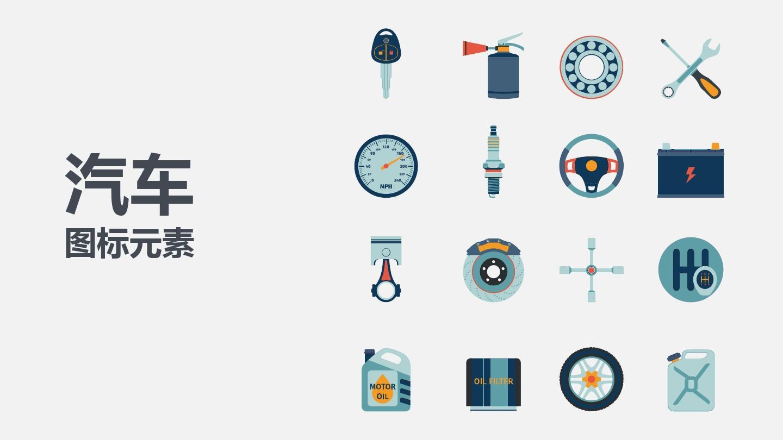 ppt素材合集-扁平化图标素材-2015-第一期_word文档与图片