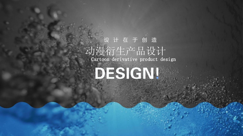 动漫衍生产品设计PPT