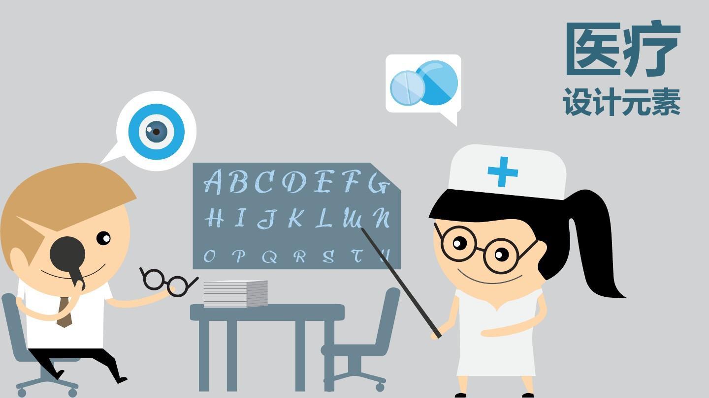 所有分类 资格考试/认证 ppt模板 商务科技 ppt素材合集-医疗医学医院图片