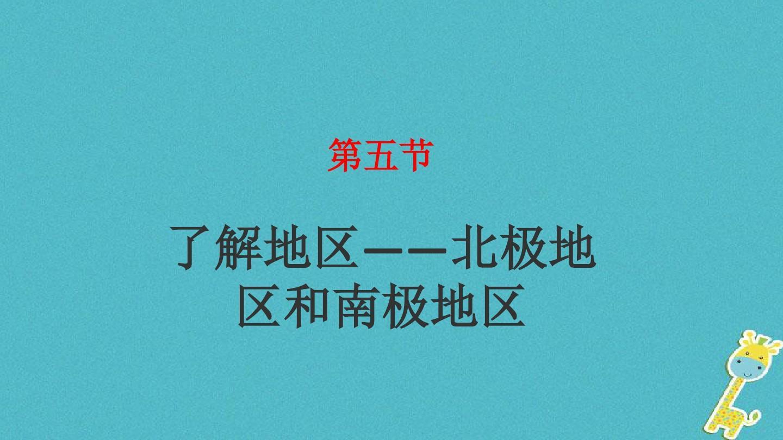 湖南省衡东县七年级地理下册第七章第五节北极地区和南极地区课件(新版)湘教版PPT
