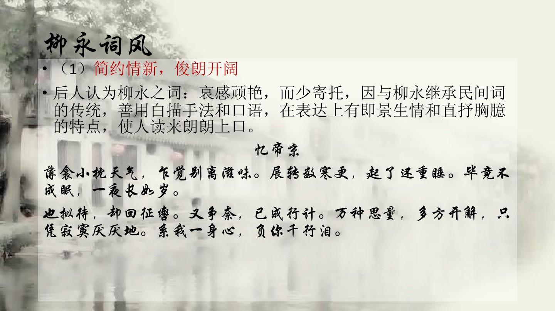 苏轼和柳永诗歌的比较ppt