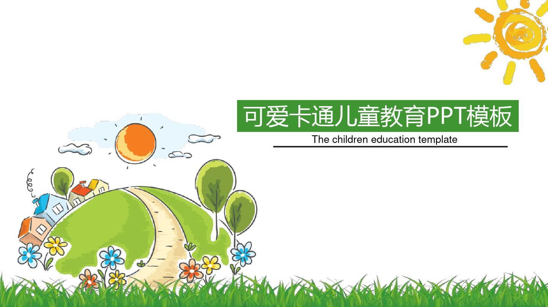 可爱卡通儿童教育ppt模板图片