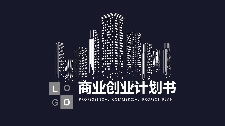 商业计划书ppt模板【黑白简约沉稳】图片
