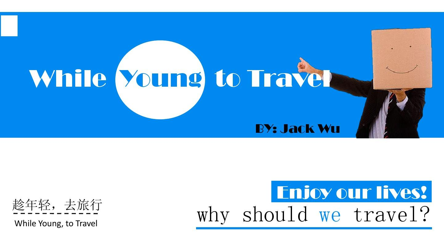 while_young_to_travel(英语口语的演讲)2借鉴翻新版