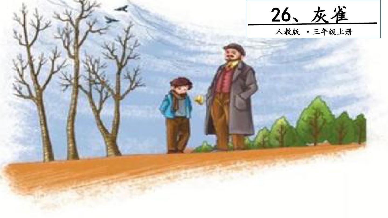 三年级课时语文课件-26小学.第二上册 人教部灰雀葫市图片
