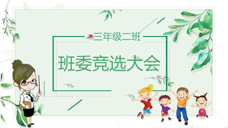 绿色小清新卡通班委竞选自我介绍幻灯片ppt模板图片