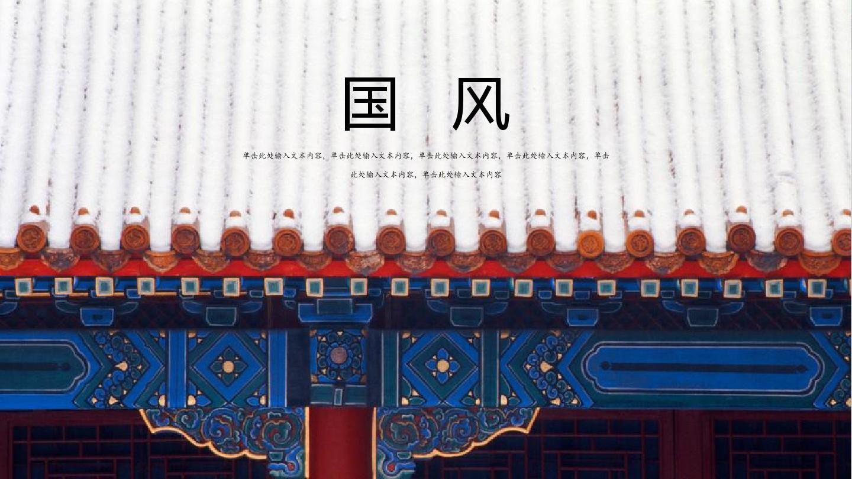 ppt模板:传统文化故宫主题中国风工作汇报办公通用
