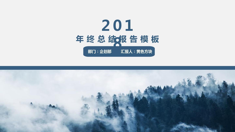 【欧美风】森林简洁商务风总结汇报通用ppt通用模板