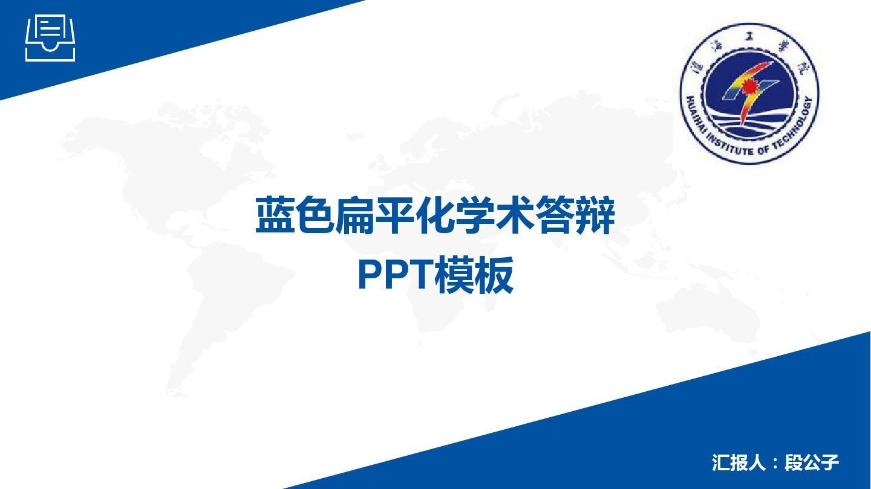 淮海工學院校目錄導航論文答辯ppt模板圖片