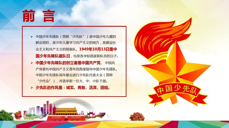 少先队介绍模板红领巾少先队员一颗课件向着党教学强中国强ppt红心广场少年舞图片