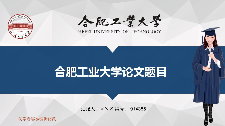 最新合肥工业大学透明校徽可编辑ppt模板下载