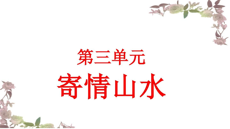 最新沪教版六年级上册语文第三单元全单元精品课件