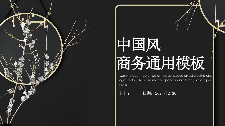 黑色中國風經典高端共贏未來工作計劃匯報動態ppt模板圖片