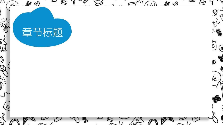 最新卡通手绘小学生自我介绍ppt背景ppt模板课件图片