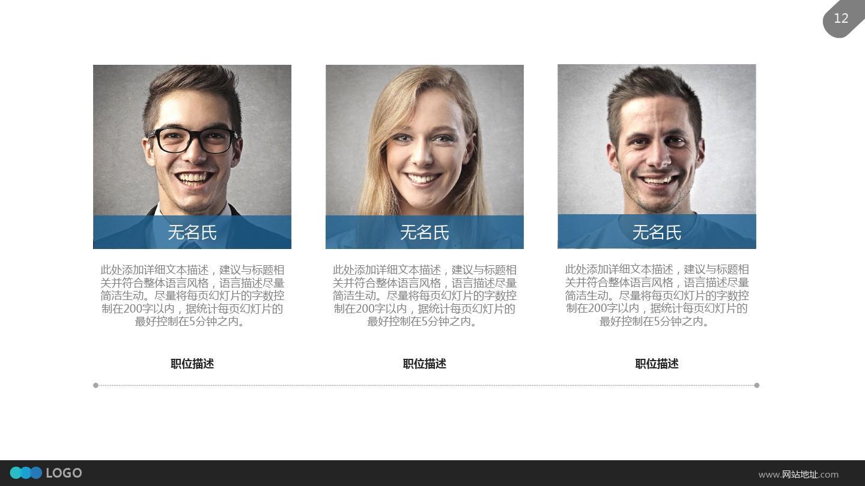 最新华丽企业公司团队介绍ppt模板图片