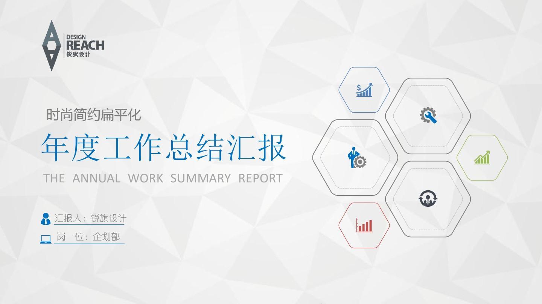 科技风年度工作总结PPT模版taobao设计_wor