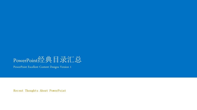 2017年度报告-设计精美ppt过渡页目录列表模板17p图片