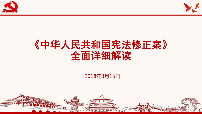 2018年��法修正案��解�x�h�n培�ppt�n件(精品原��)