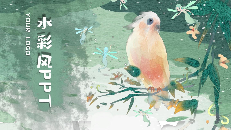ppt精选模板:水彩风小清新手绘鸟文艺水彩风PPT模板