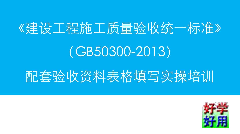 GB50300-2013配套资料表格填写实操培训(2)