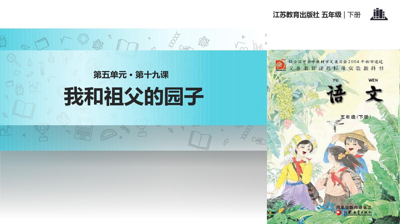小学生合理膳食ppt_我和祖父的园子 PPT课件_word文档在线阅读与下载_无忧文档