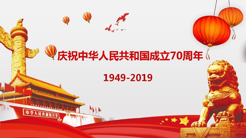 纪念中华人民共和国成立70周年国庆节主题知识学习课件ppt图片