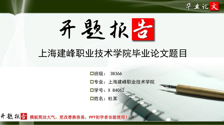 上海建峰职业技术学院毕业论文开题报告范文模板