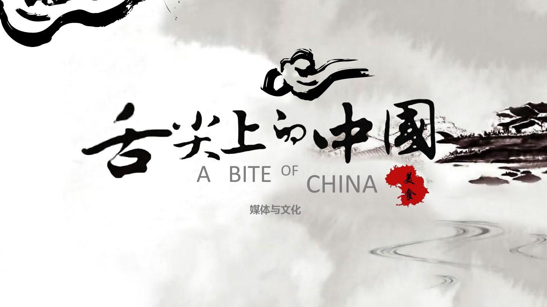 舌尖上的中国 节目评价 优点 缺点ppt图片