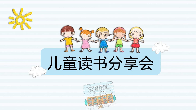 清新卡通儿童读书分享会ppt模板图片