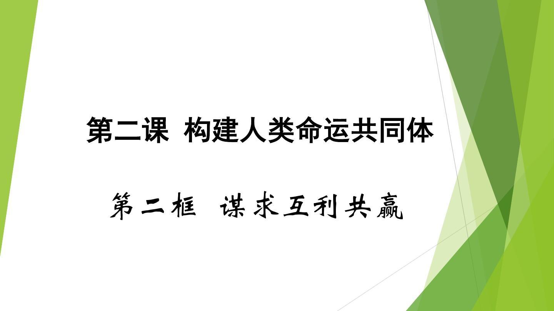第二课 构建人类命运共同体 第二框 谋求互利共赢