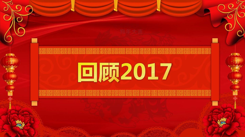 2018迎新元旦联欢晚会ppt模板图片