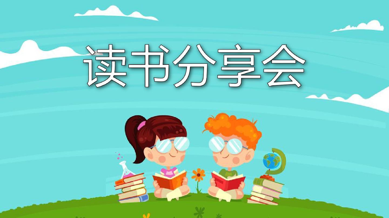 【框架完整】蓝色卡通儿童读书分享会ppt模板图片
