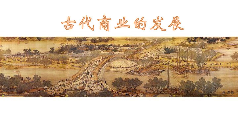 人教版高中历史必修二古代商业的发展