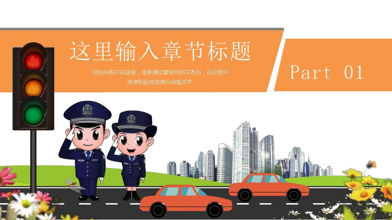 ppt模板:交通警察课件交警交通安全教育宣传包括公安ppt模板动态规范的教学设计反思什么图片