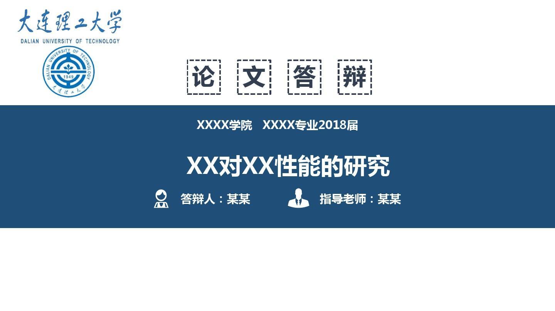 毕业答辩ppt-大连理工大学(封面)-开题报告-毕业设计ppt精美模板图片