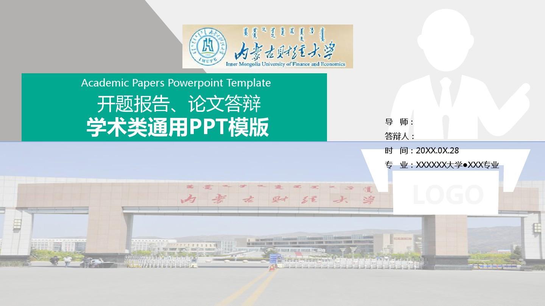 2017年内蒙古财经大学大学生毕业论文答辩、开题报告、学术类通用PPT模版