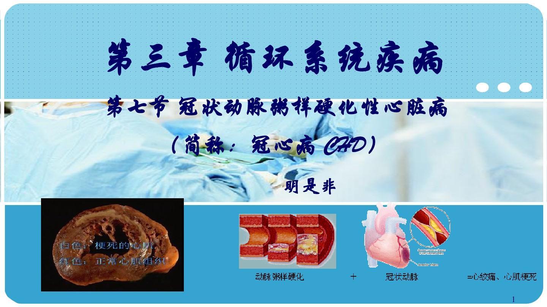 冠状动脉粥样硬化性心脏病PPT课件