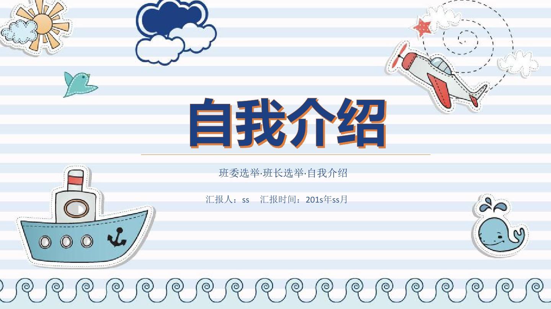 幼儿园小学班干部班委竞选自我介绍pptppt通用模板图片