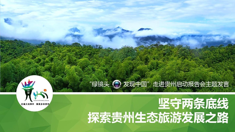 中国风探索贵州生态旅游发展之路商业计划书PPT模板