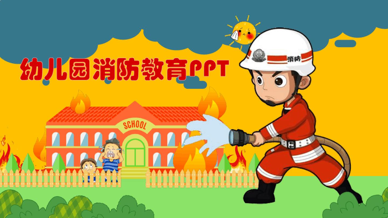 幼兒園消防安全教育ppt模板圖片