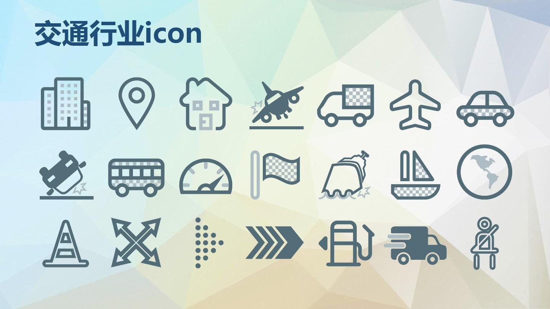 行业_交通行业icon-PPT模板(精品+易改)_word文档在线阅读与下载_文档网
