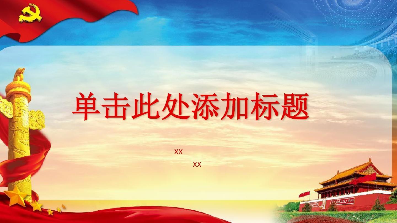 电子汇报党建培训ppt语文报道部党课模板学习版教材编图片