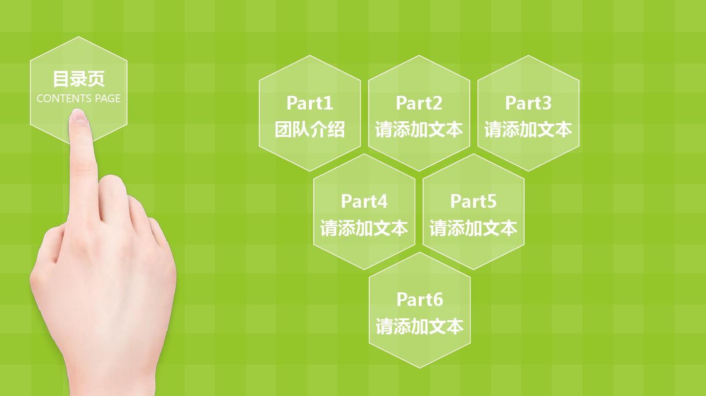 绿色简约团队介绍ppt图片