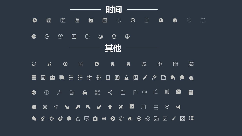 简历小图标大全(可复制粘贴的)ppt_word文档在线阅读图片