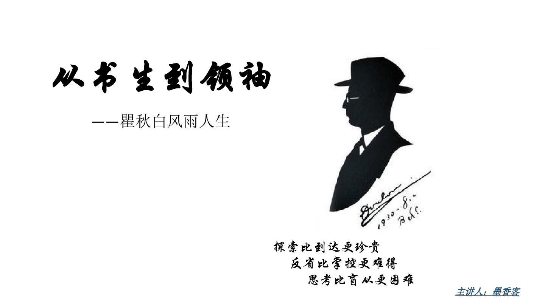 瞿秋白PPT