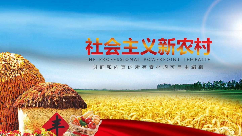 """新中国70年""""三农""""事业的探索与发展"""