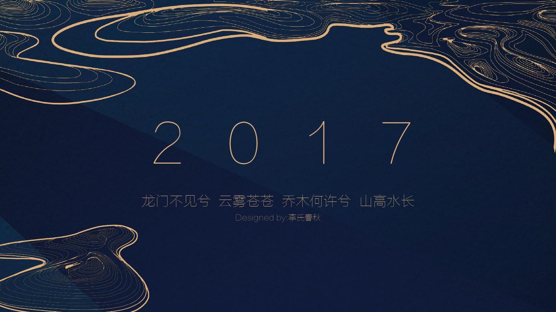 蓝色大气2017总结报告商务设计ppt模板图片