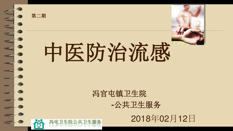 2018年 第2期 防治流感(中医)